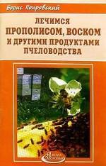 Лечимся прополисом, воском и другими продуктами пчеловодства