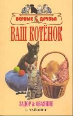 Ваш котенок. Разведение котят и уход за ними. Рождение, развитие, кормление, воспитание, болезни