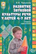 Развитие звуковой культуры речи у детей 4-7 лет