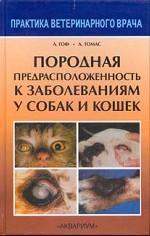Породная предрасположенность к заболеваниям у собак и кошек
