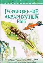 Размножение аквариумных рыб