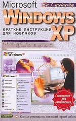 Windows XP: Краткие инструкции для новичков