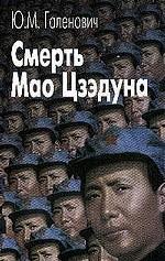Смерть Мао Цзедуна