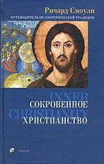 Сокровенное христианство. Путеводитель по эзотерической традиции