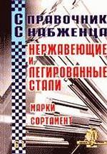Справочник снабженца №61. Нержавеющие и лигированные стали. Марки. Сортамент
