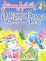О короле Кролике и хитром Лисе