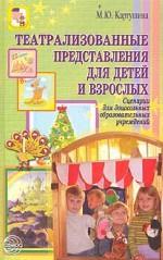 Театрализованные представления для детей и взрослых