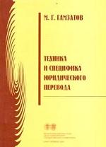 Техника и специфика юридического перевода