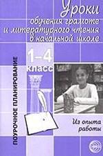 Уроки обучения грамоте и литературного чтения в начальной школе