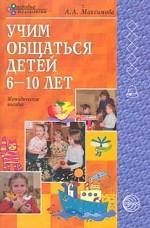 Учим общаться детей 6-10 лет