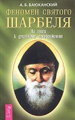 Феномен святого Шарбеля. На пути к духовному преображению