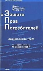 """Федеральный закон РФ """"О защите прав потребителей"""""""