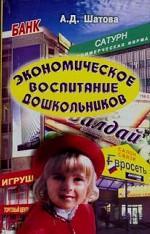 Экономическое воспитание дошкольников