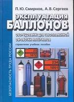 Эксплуатация баллонов. Оборудование для газопламенной обработки материалов. Справочное учебное пособие