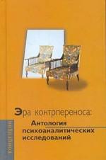 Эра контрпереноса:Антология психоанал.исследований