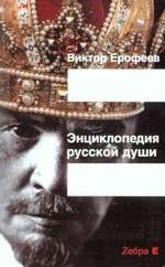 Энциплопедия русской души