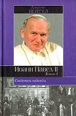 Свидетель надежды. Иоанн Павел II. В 2 книгах. Книга 1