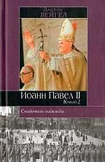 Свидетель надежды. Иоанн Павел II. В 2 книгах. Книга 2