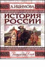 История России. Рассказы для детей. Книга 1
