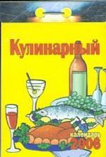 Календарь 2006 г. Кулинарный