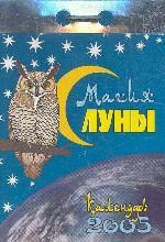 Календарь-2006 г. Магия луны