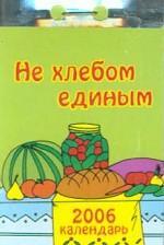 Календарь-2006 г. Не хлебом единым