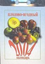 Календарь-2006 г. Плодово-ягодный