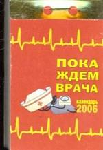 Календарь-2006 г. Пока ждем врача