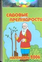 Календарь-2006. Садовые премудрости