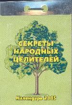 Календарь-2006. Секреты народных целителей