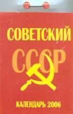 Календарь-2006 г. Советский