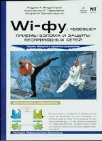 """Wi-фу: """"боевые"""" приемы взлома и защиты беспроводных сетей"""