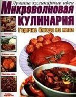 Микроволновая кулинария. Горячие блюда из мяса