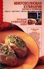Микроволновая кулинария. Закуски и бутерброды