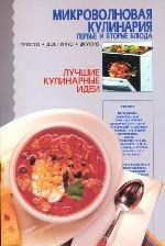 Микроволновая кулинария. Первые и вторые блюда