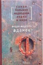 Скачать Самая большая подводная лодка в мире   Адамек А-М. бесплатно А. Адамек