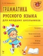 Грамматика русского языка для младших школьников