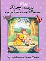 В мире сказок с медвежонком Винни