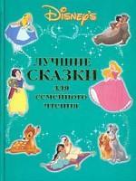 Лучшие сказки для семейного чтения