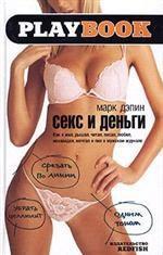 Секс и деньги. Как я жил, дышал, читал, писал, любил, ненавидел, мечтал и пил в мужком журнале. Роман