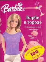 Барби в городе