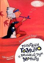Пингвин Тамино и великий дух маниту. Повесть-сказка