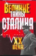 Великие XX века. Тайны Сталина