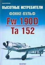 Высотные истребители Фокке-Вульф Fw 190D/Та 152