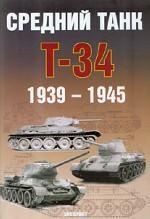 Средний танк Т-34. 1939-1945 гг
