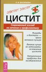 Цистит. Современный взгляд на лечение и профилактику