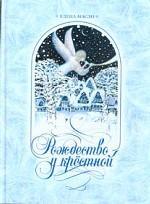 Рождество у крестной: правдивые истории и немножко волшебства