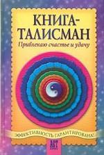 Книга-талисман. Привлекаю счастье и удачу
