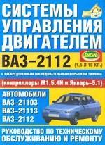 Система управления двигателем ВАЗ-2112 с распределенным последовательным впрыском топлива