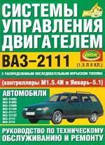 Система управления двигателем ВАЗ-2111 с распределенным впрыском топлива